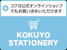 コクヨのネットショップでもお買い求めいただけます。 KOKUYO S&T SHOWCASE