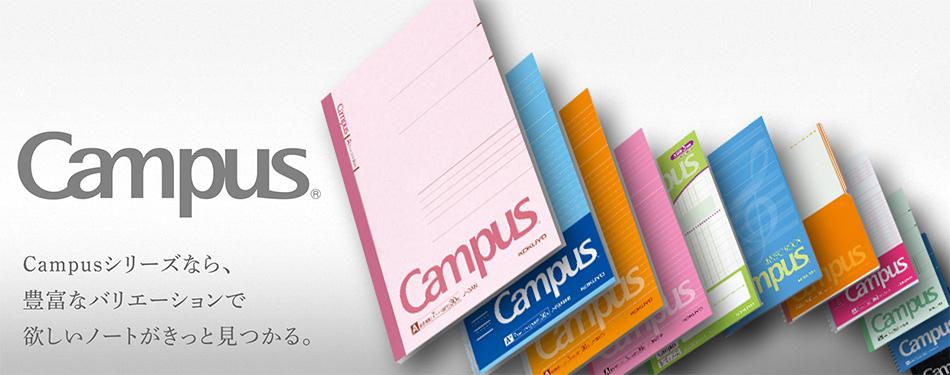 Campusシリーズ|商品情報|コク...