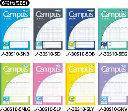 ラインアップ方眼罫campus キャンパスノート用途別