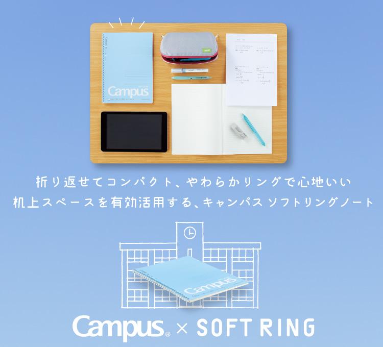ソフト リング ノート