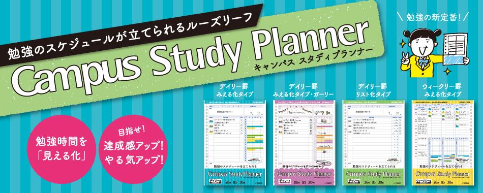 勉強のスケジュールを管理するツール「キャンパススタディプランナー」が登場。スタプラでモチベーションを上げていこう!