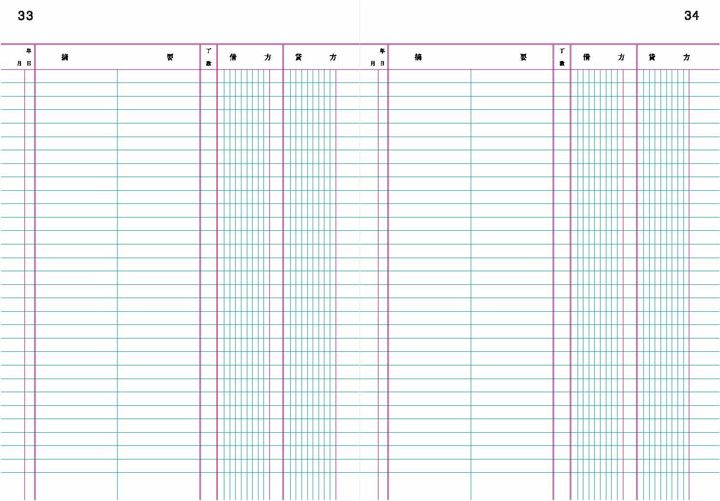 経理関係 - 帳簿とルーズリーフ ... : 日記用テンプレート : すべての講義