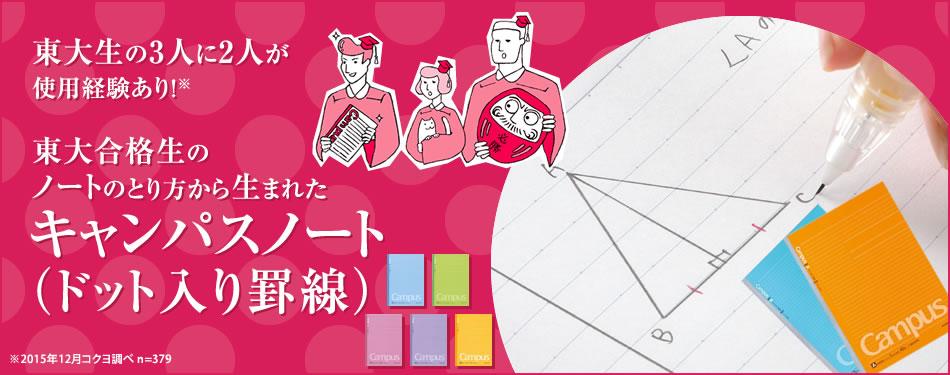http://www.kokuyo-st.co.jp/stationery/dotkei/image/index_title.jpg