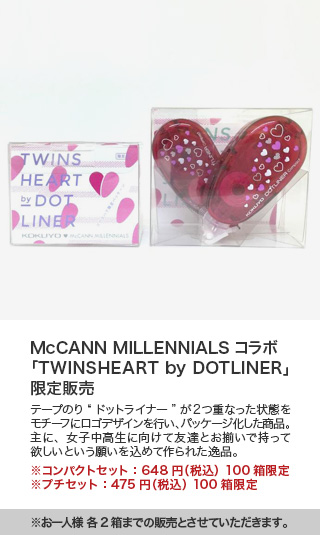McCANN MILLENNIAL コラボ「TWINSHEART by DOTLINER」限定販売