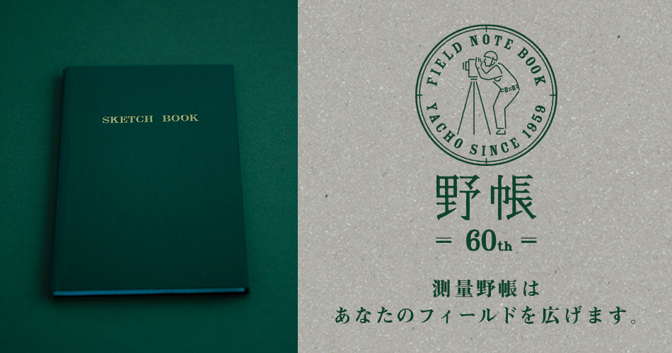 http://www.kokuyo-st.co.jp/stationery/fieldnote/images/index/header.jpg
