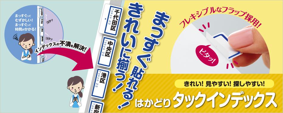 http://www.kokuyo-st.co.jp/stationery/hakadori/tackindex/slide/img/slide-1.jpg