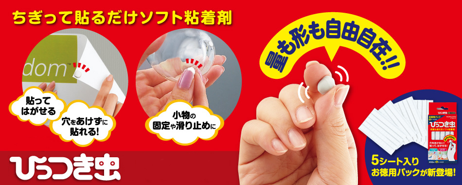 http://www.kokuyo-st.co.jp/stationery/hittsuki/images/hittsuki_head.jpg