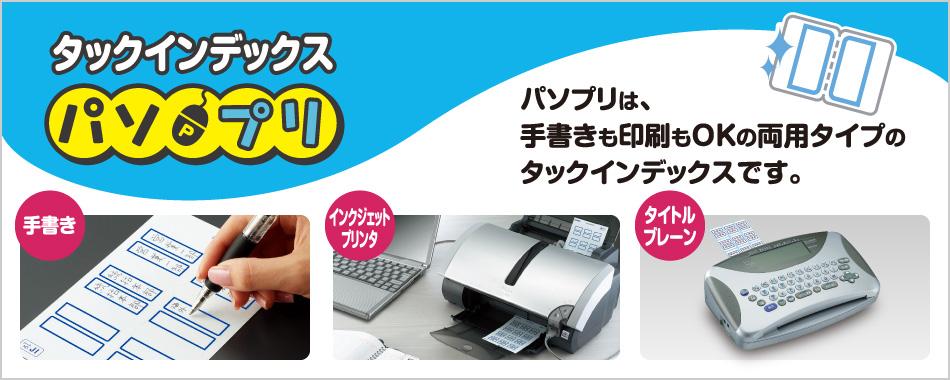 タックインデックス〈パソプリ〉TOP 商品情報 コクヨ ...