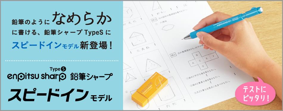 鉛筆のようになめらかにに書ける。鉛筆シャープTypeSにスピードインモデル新登場!