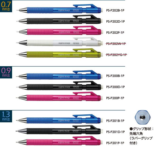 鉛筆シャープTypeS