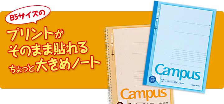 ノート サイズ 大学 ツバメノート株式会社製品紹介