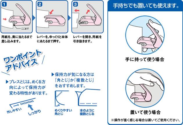 http://www.kokuyo-st.co.jp/stationery/sl-stapler/img/handypress_pict04.jpg